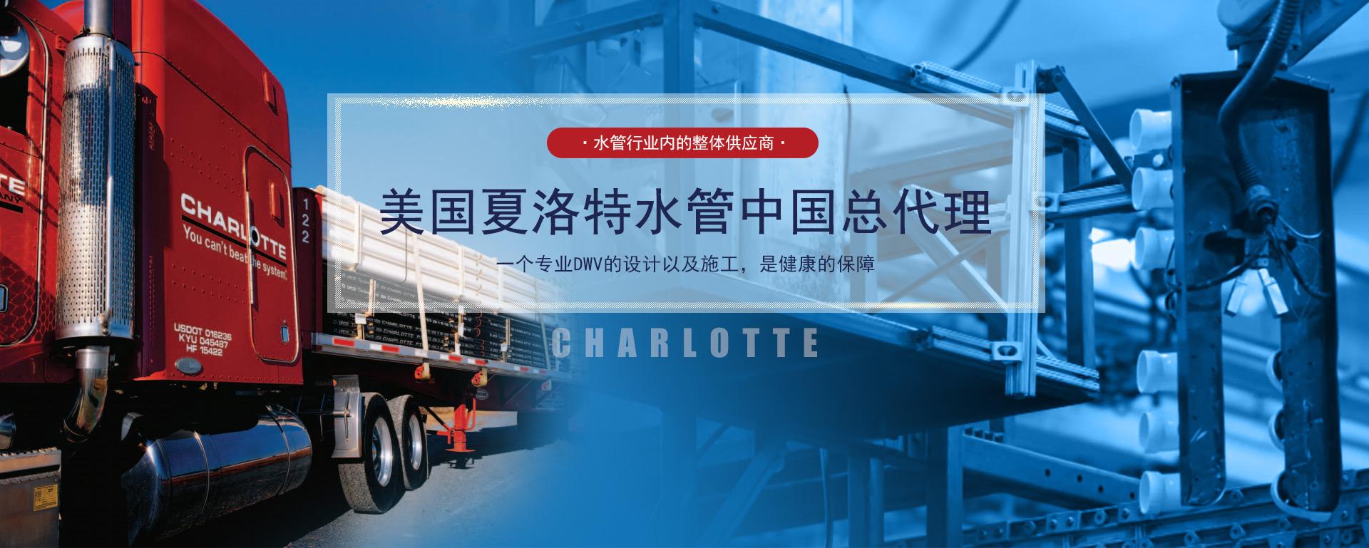重庆柏克莱贸易有限公司家装管道
